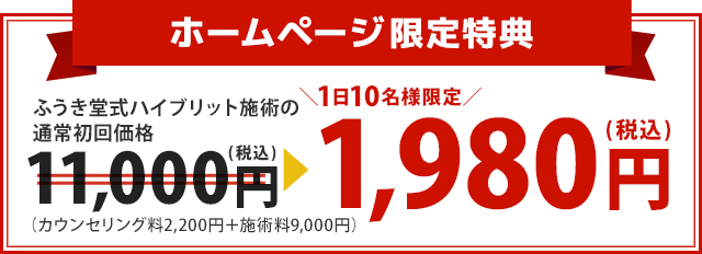 ふうき堂式ハイブリット施術の通常初回価格が1980円に!